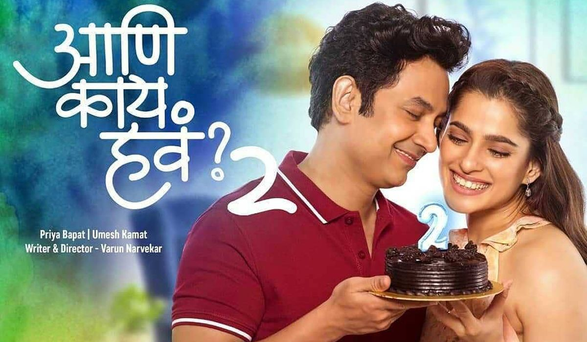 Aani Kay Hava 2 MX Player Marathi Webseries Season 2 3 Watch Online Download Cast Wiki Trailer Poster Video Songs Full Movie Watch Online Download Tamilrockers Filmywap Priya Bapat Umesh Kamat