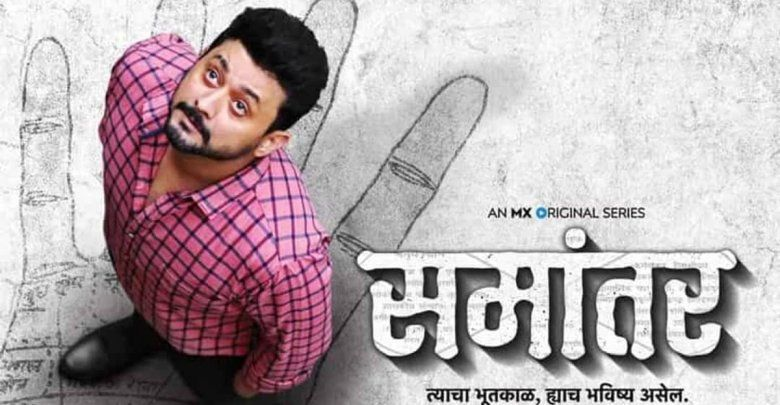 Samantar Season 2 2020 Marathi Hindi MX Player Webseries Episodes Season Cast Wiki Trailer Poster Video Songs Full Web series Watch Online Download Tamilrockers Filmywap Swwapnil Joshi Tejashwini Pandit