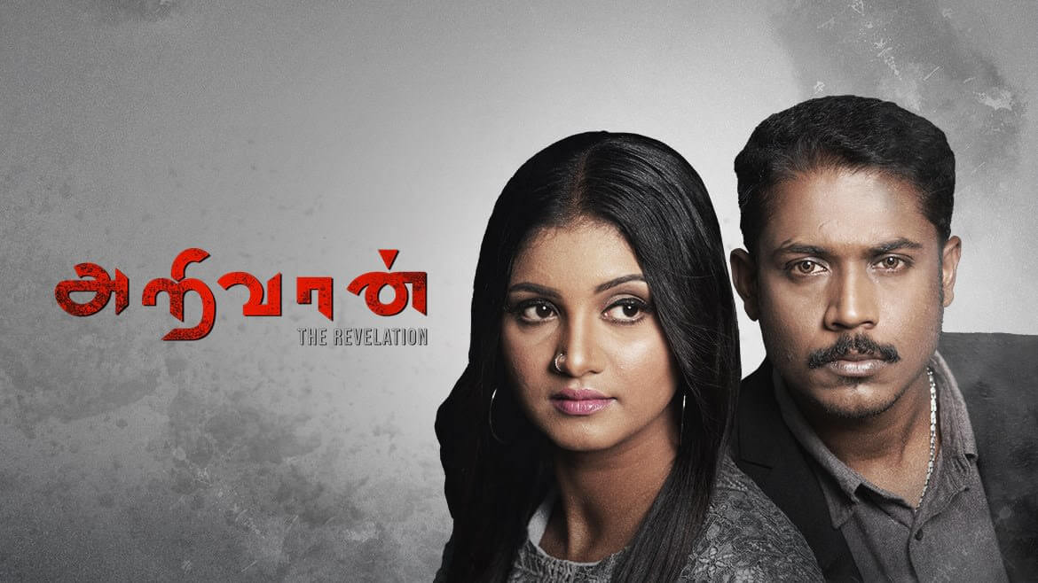 Arivaan The Revelation TV Serial Show Zee 5 Tamil Cast Wiki Imdb Trailer Song Episodes Season Watch Online Download in Hindi