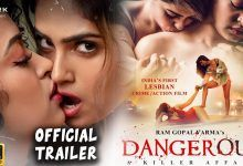 Dangerous Movie Trailer Cast, Trailer, Release Date, Actress Name, Full Movie Watch Online Free Download Apsara Rani, Naina Ganguly RGV Ram Gopal Verma