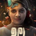 Ula Movie 2021 Cast, Trailer, Release Date, Poster, Actress Name